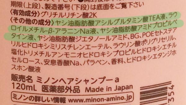 minon-shampoo-component1