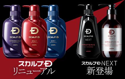 scalpd-shampoo