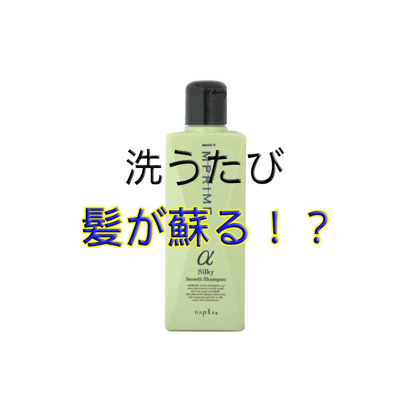 silky-smooth-shampoo-image (1)