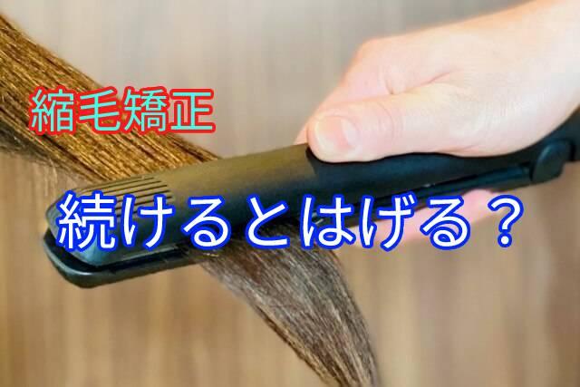 straight-iron
